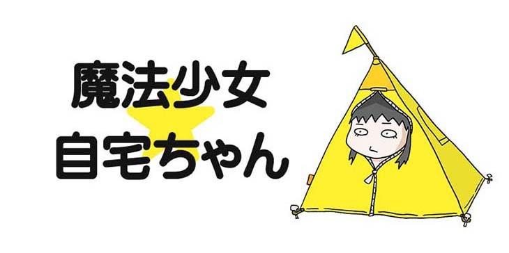 「魔法少女★自宅ちゃん」ビジュアル (c)アトリエぐーもる荘