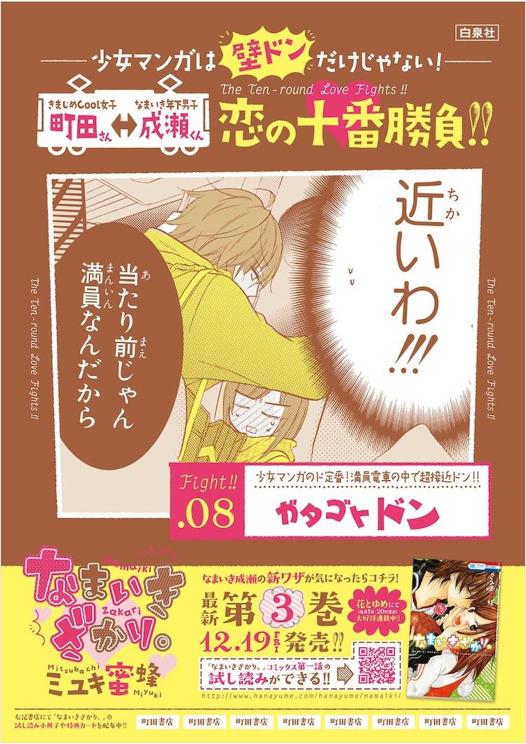 「~少女マンガは、壁ドンだけじゃない!~ 恋の十番勝負!! キャンペーン」ポスターの1種。