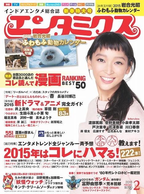 エンタミクス2015年2月号
