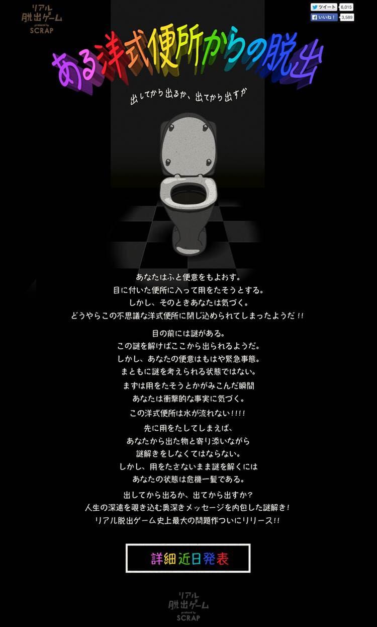 怪盗キッドの予告状が掲出される前のサイトの様子。キッドに「エレガントさに欠ける」と評されたこのゲーム、このまま幻となってしまうのか。