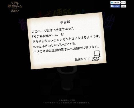 怪盗キッドの予告状が掲出された「リアル脱出ゲーム」の公式サイト。