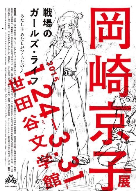 「岡崎京子展 戦場のガールズ・ライフ」のポスター。