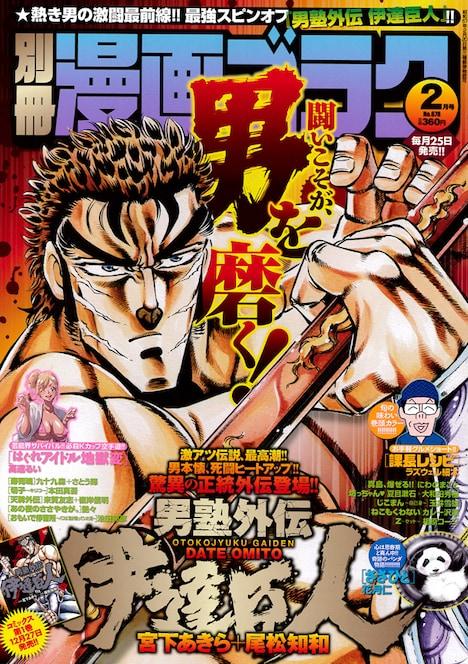 別冊漫画ゴラク2015年2月号