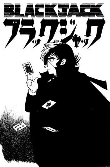 「ブラック・ジャック」カット (c)Tezuka Productions