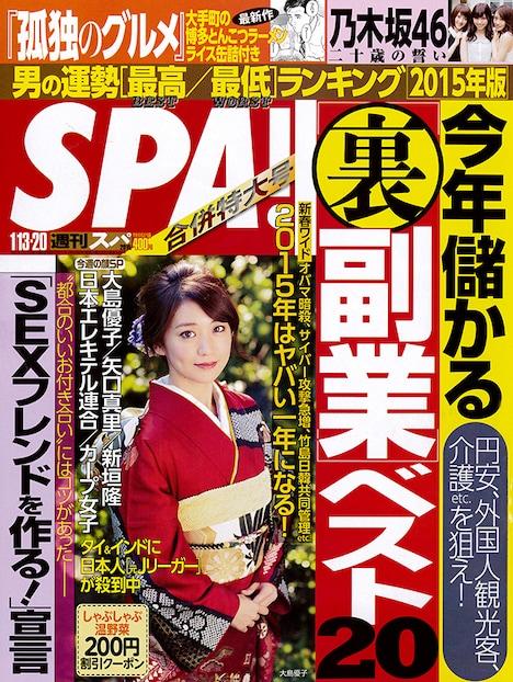 週刊SPA!1月13日・1月20日合併号