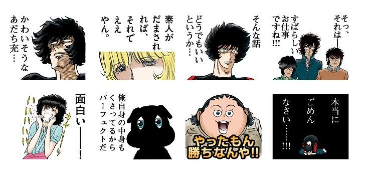 「アオイホノオ」LINEスタンプのサンプル。(c)Kazuhiko Shimamoto/SHOGAKUKAN