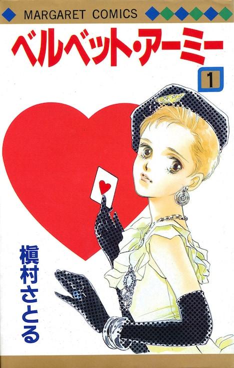 「ベルベット・アーミー」の復刻版1巻。(c)槇村さとる/集英社