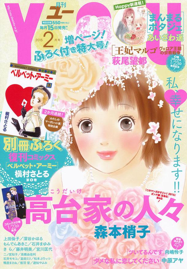 月刊YOU2月号 (c)YOU2015年2月号/集英社