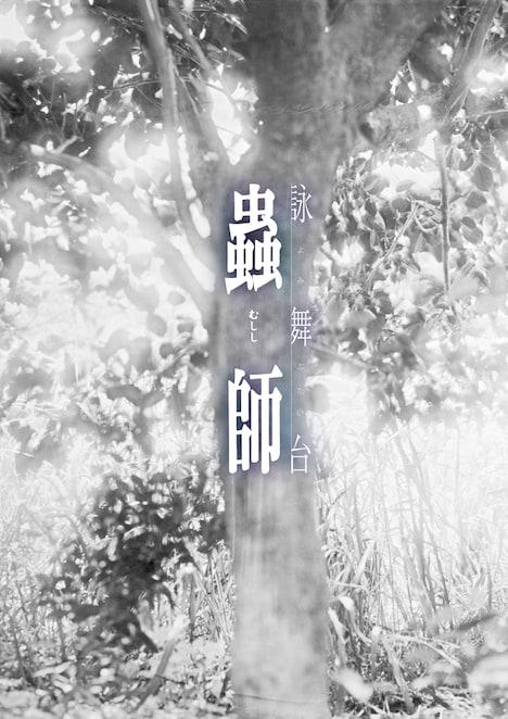 詠舞台「蟲師」メインビジュアル (c)漆原友紀/講談社・アニプレックス