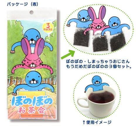 「ぼのぼの お茶会」はティーバッグ3個セット。(c)いがらしみきお/竹書房