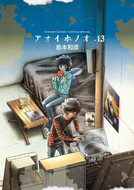 「アオイホノオ」13巻