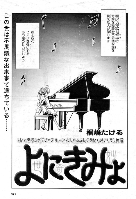 「よにきみょ 世にも奇妙なピアノとブルーとボクとアナタの身にも起こりうる物語」の扉ページ。