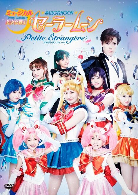 ミュージカル「美少女戦士セーラームーン ~Petite Etrangere~」DVDジャケット (c)武内直子・PNP/ミュージカル「美少女戦士セーラームーン」製作委員会2014