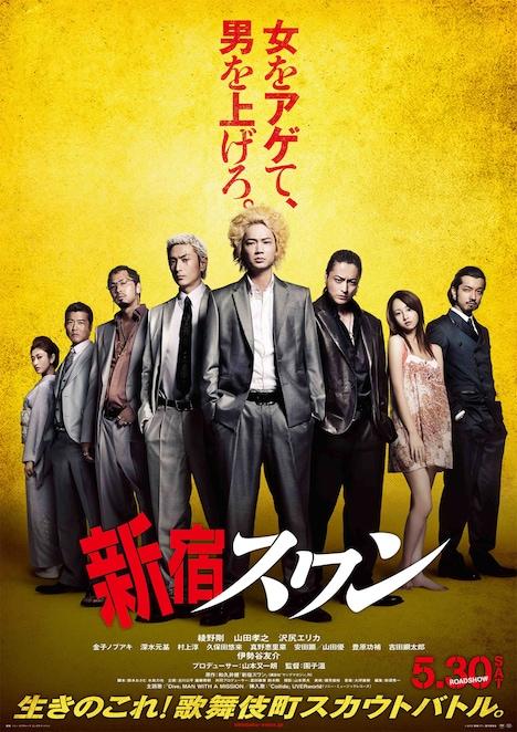 映画「新宿スワン」ポスタービジュアル (c)2015「新宿スワン」製作委員会