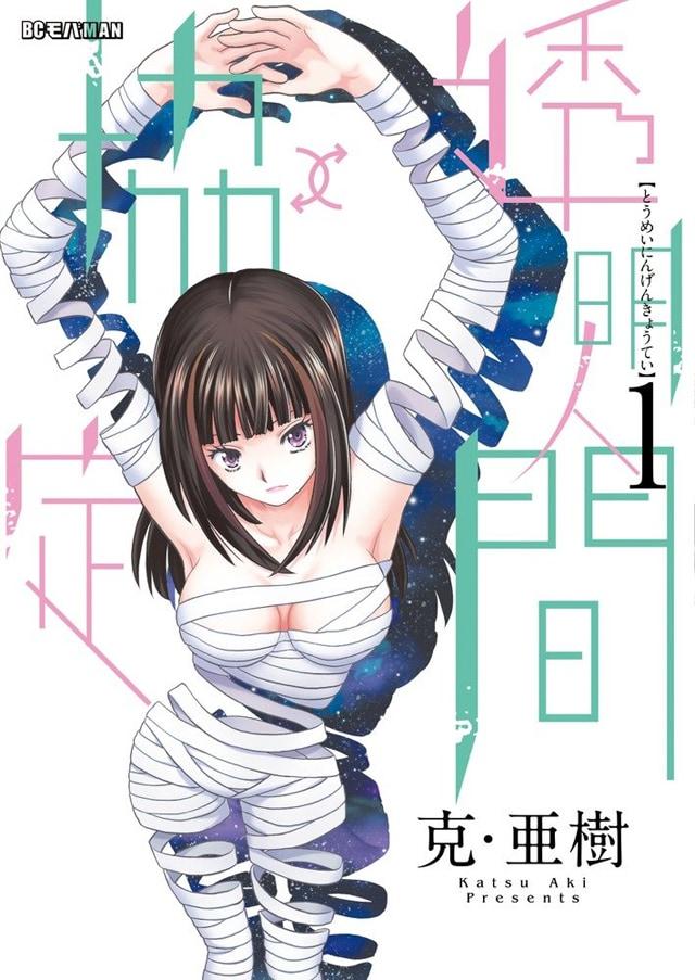 キミは透明人間だから…克・亜樹の新作1巻、ふたりエッチ最新刊と同発 ...