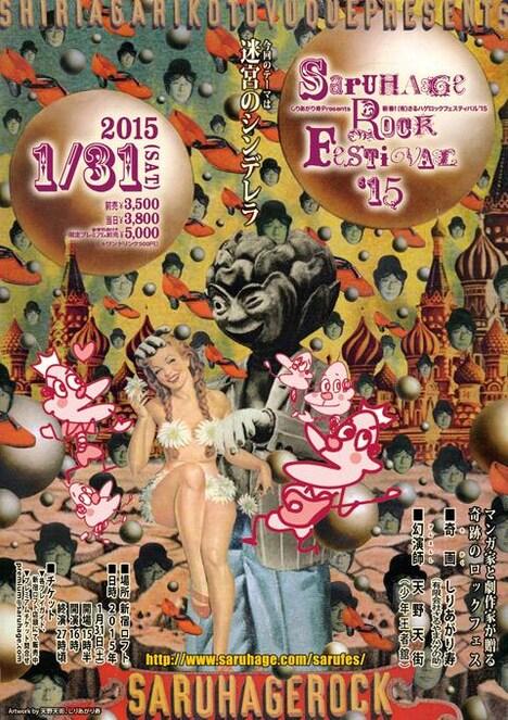 「新春!(有)さるハゲロックフェスティバル'15 ~迷宮のシンデレラ~」のフライヤー。