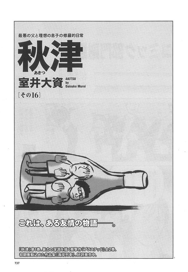 室井大資「秋津」