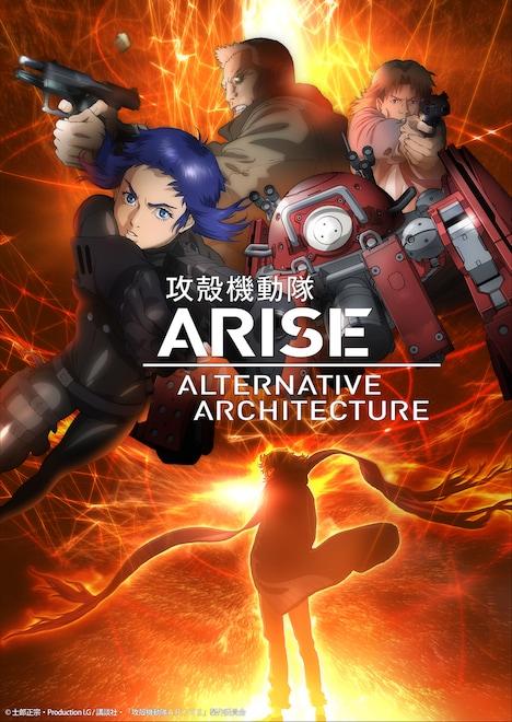 「攻殻機動隊ARISE ALTERNATIVE ARCHITECTURE」メインビジュアル (c)士郎正宗・Production I.G / 講談社・「攻殻機動隊ARISE」製作委員会