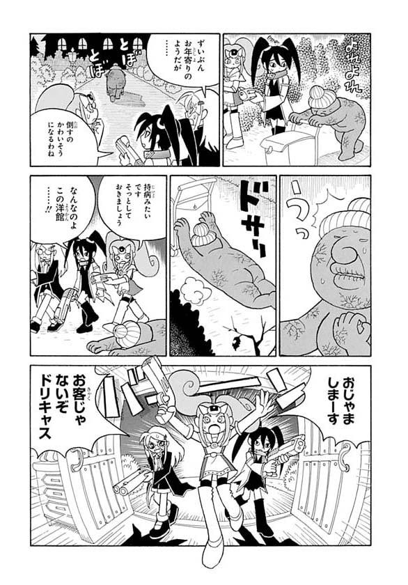 榎本俊二が執筆した「ちきう☆防衛隊! セハガール」。(c)SEGA/セハガガ学園理事会