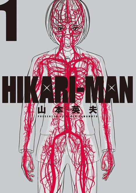 「HIKARI-MAN」1巻
