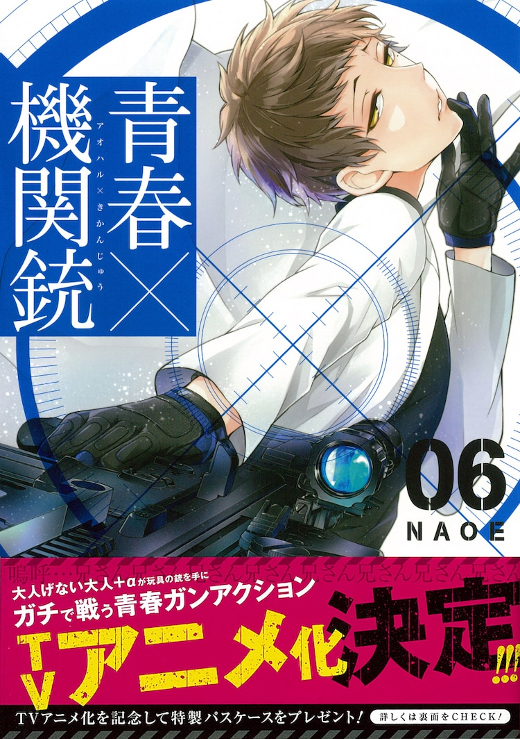 NAOE「青春×機関銃」6巻帯付き