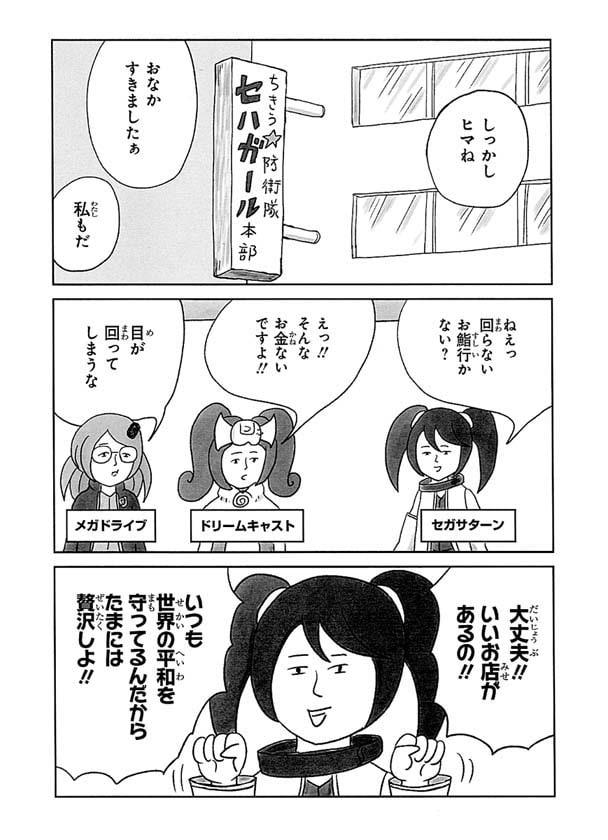 和田ラヂヲが執筆した「ちきう☆防衛隊! セハガール」。(c)SEGA/セハガガ学園理事会