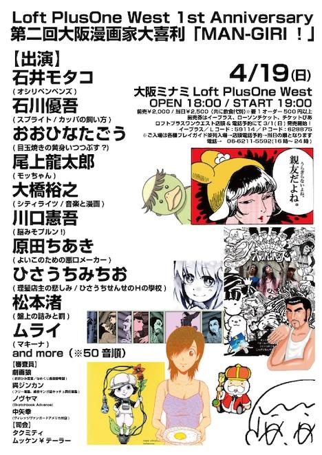 「第二回大阪漫画家大喜利『MAN-GIRI!』」の告知画像。