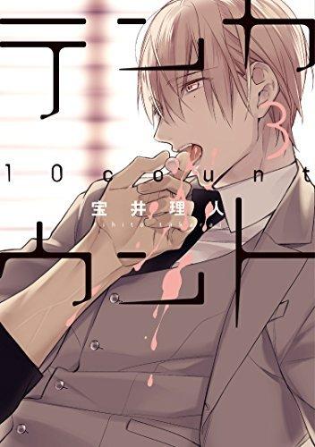 宝井理人「テンカウント」3巻