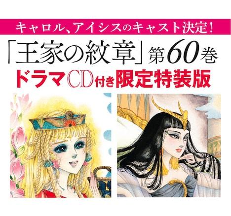 「王家の紋章」ドラマCDの発売告知ビジュアル。