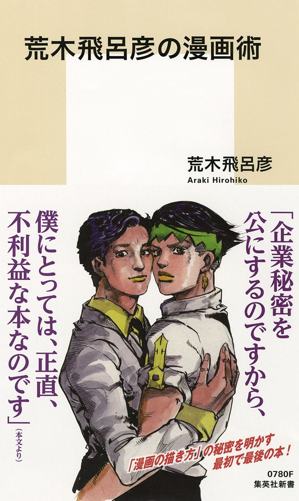 「荒木飛呂彦の漫画術」(帯付き)(c)LUCKY LAND COMMUNICATIONS/集英社