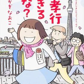 青木光恵 - コミックナタリー