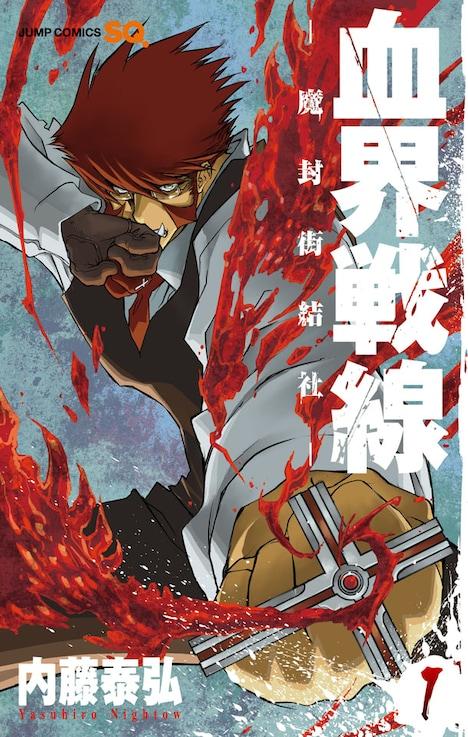 「血界戦線」1巻 (c)内藤泰弘/集英社