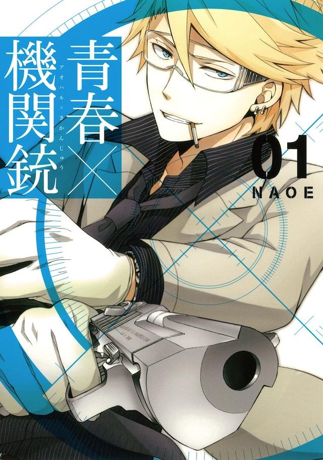 NAOE「青春×機関銃」1巻