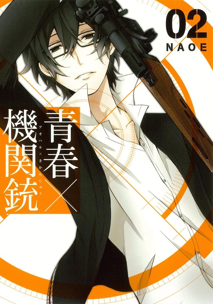 NAOE「青春×機関銃」2巻