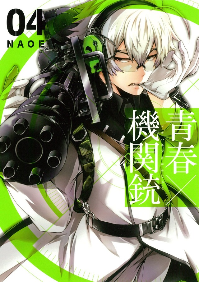NAOE「青春×機関銃」4巻