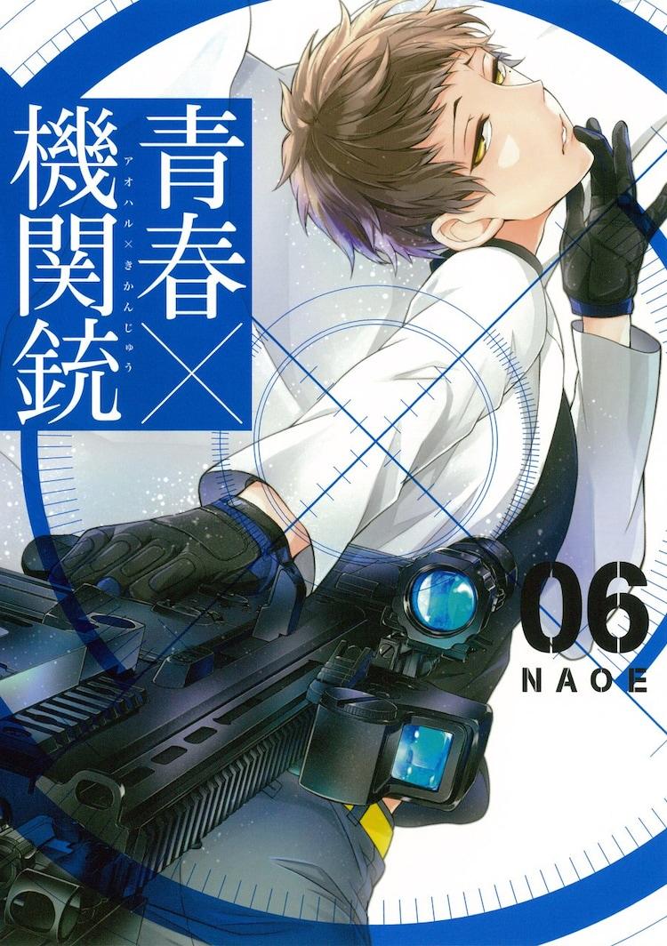 NAOE「青春×機関銃」6巻