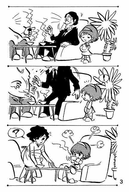 「マジカル・高橋 葉介・ツアー -高橋葉介初期傑作短編集」収録の「マーミ」より。