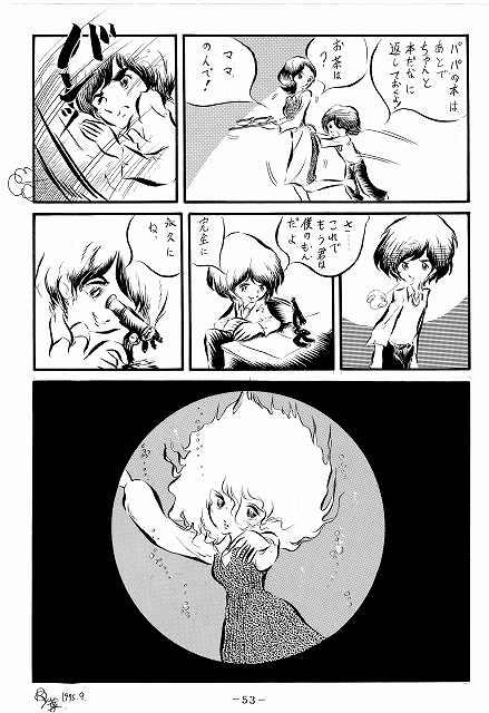 「マジカル・高橋 葉介・ツアー -高橋葉介初期傑作短編集」収録の「とりこ」より。