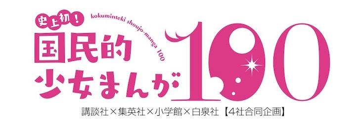 「国民的少女まんが100」のロゴ。