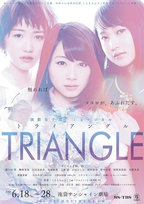 舞台「TRIANGLE-トライアングル-」のフライヤー。