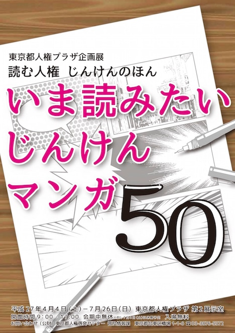 「読む人権 じんけんのほん いま読みたい じんけんマンガ50」ポスター