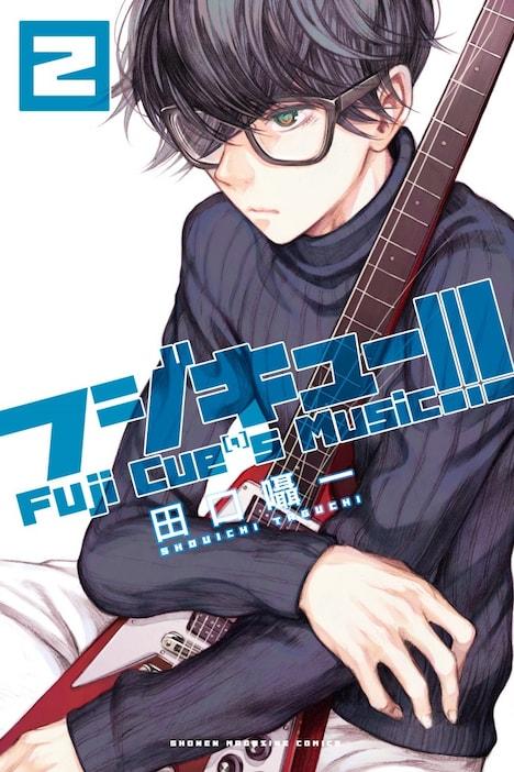 田口囁一「フジキュー!!!~Fuji Cue's Music~」2巻