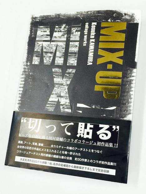 「『MIX-UP』 Kosuke KAWAMURA collage works」