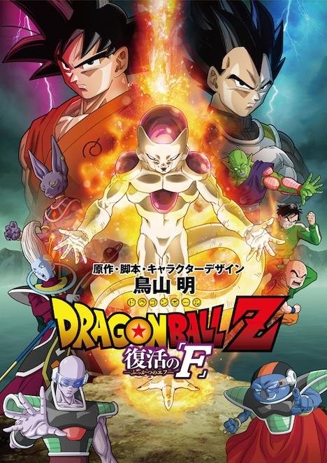 公開中の映画「ドラゴンボールZ 復活の『F』」のビジュアル。(c)バードスタジオ/集英社 (c)「2015 ドラゴンボールZ」製作委員会