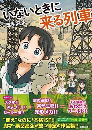 粟岳高弘の作品集「いないときに来る列車」。