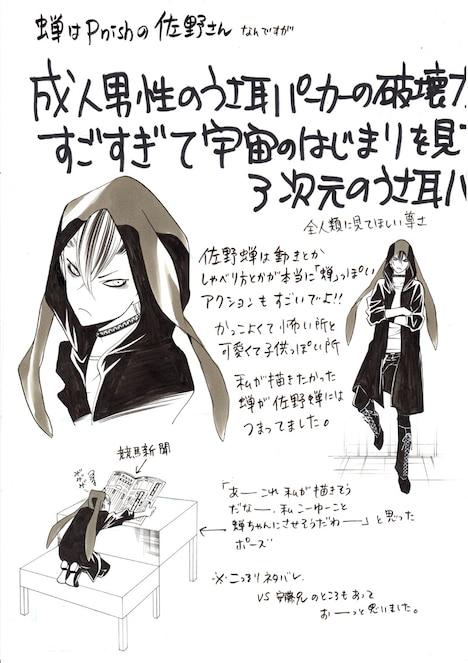大須賀めぐみが執筆した蝉(佐野大樹)のレポートイラスト。