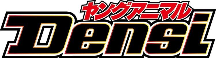 「ヤングアニマルDensi」ロゴ