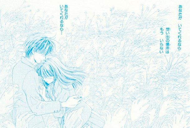 「星の瞳のシルエット」のポストカード。(c)柊あおい/集英社・りぼん