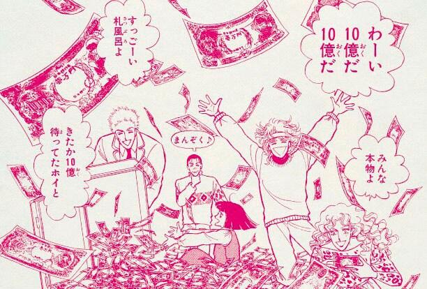 「有閑倶楽部」のポストカード。(c)一条ゆかり/集英社・りぼん