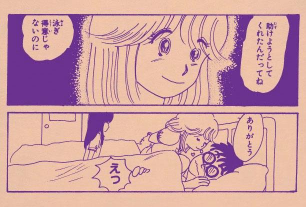「お父さんは心配症」のポストカード。(c)岡田あ~みん/集英社・りぼん